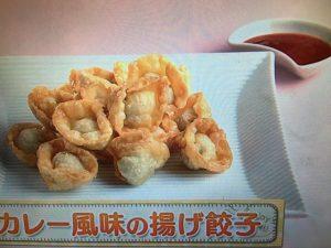 【上沼恵美子のおしゃべりクッキング】カレー風味の揚げ餃子 レシピ