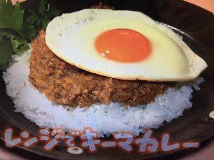 【NHKきょうの料理】チャイナカレー・豆乳カレー・キーマカレー レシピ
