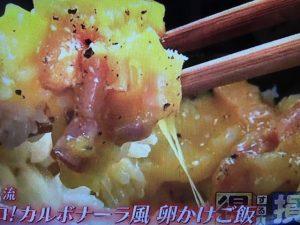 タマミ レシピ カルボナーラ風 卵かけご飯