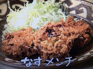 【NHKきょうの料理】なすメンチ・なすとひき肉の重ね焼き・鶏ささ身のなすソース レシピ