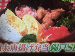 【ヒルナンデス】錦戸亮さんの理想のお弁当作り レシピ~豚骨ラーメン風スパ・明太唐揚げなど