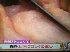 ウル得マン レシピ 鶏肉