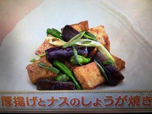 【上沼恵美子のおしゃべりクッキング】厚揚げとナスのしょうが焼き レシピ