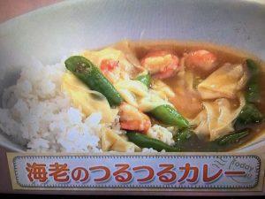 【上沼恵美子のおしゃべりクッキング】海老のつるつるカレー レシピ