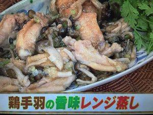 あさイチ 鶏手羽の香味レンジ蒸し