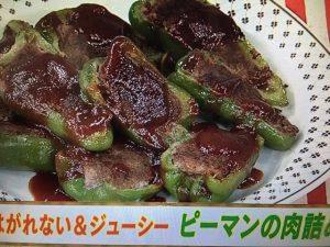 【あさイチ】はがれない&ジューシー ピーマンの肉づめ レシピ