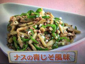 【上沼恵美子のおしゃべりクッキング】ナスの青じそ風味 レシピ