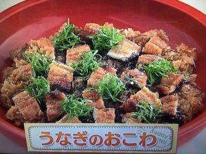 【上沼恵美子のおしゃべりクッキング】うなぎのおこわ レシピ
