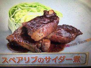 【上沼恵美子のおしゃべりクッキング】スペアリブのサイダー煮 レシピ