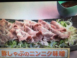 上沼恵美子のおしゃべりクッキング 豚しゃぶのニンニク味噌
