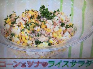 【あさイチ】コーンとツナのライスサラダ&ミニトマトのポン酢マリネ レシピ