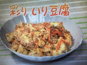 【きょうの料理】彩りいり豆腐&フレッシュトマトの豆腐バーグ レシピ