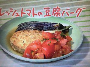 きょうの料理 フレッシュトマトの豆腐バーグ