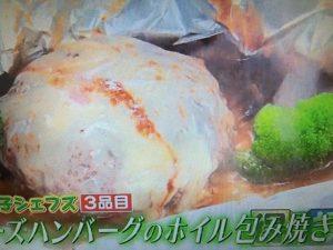 道産子シェフズ・ドリーム3 レシピ 牛肉