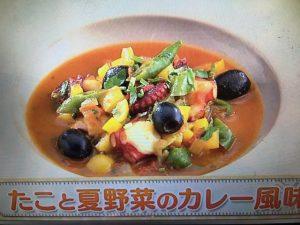 上沼恵美子のおしゃべりクッキング たこと夏野菜のカレー風味