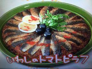 【きょうの料理】コウケンテツレシピ~いわしのトマトピラフ&白身魚のカリふわポワレ