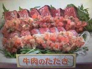 上沼恵美子のおしゃべりクッキング 牛肉のたたき