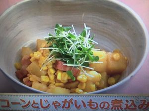 【上沼恵美子のおしゃべりクッキング】コーンとじゃがいもの煮込み レシピ
