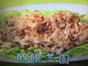 【NHKきょうの料理】しょうがいっぱいしょうが焼き、豚眠菜園、たまトマ明太