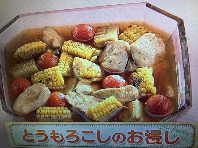 【上沼恵美子のおしゃべりクッキング】とうもろこしのお浸し レシピ