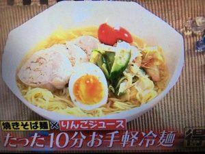家事えもん レシピ 冷麺