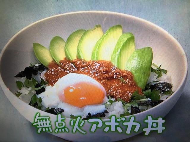 【NHKきょうの料理】無点火アボカ丼・ばくだんおにぎり・うどんナポリタン