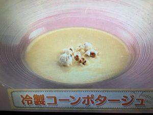 【上沼恵美子のおしゃべりクッキング】冷製コーンポタージュ レシピ