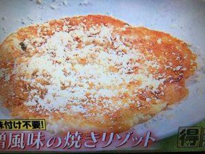 【得する人損する人】小林幸司シェフの味噌汁リメイクレシピ~焼きリゾット&ライスコロッケ