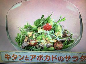 上沼恵美子のおしゃべりクッキング 牛タンとアボカドのサラダ