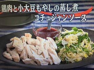 【キューピー3分クッキング】鶏肉と小大豆もやしの蒸し煮コチュジャンソース レシピ