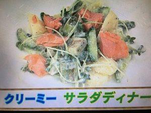 【あさイチ】門倉多仁亜さんの手作りドレッシングサラダディナー レシピ