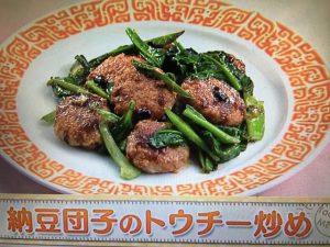 【上沼恵美子のおしゃべりクッキング】納豆団子のトウチー炒め レシピ