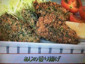 【あさイチ】あじの香り揚げ&あじの混ぜずし レシピ
