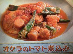 【上沼恵美子のおしゃべりクッキング】オクラのトマト煮込み レシピ