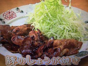 栗原はるみ レシピ 豚のしょうが焼き