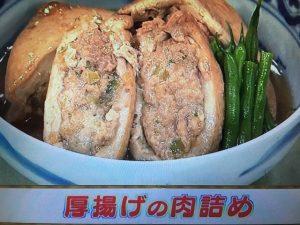 あさイチ 厚揚げの肉詰め