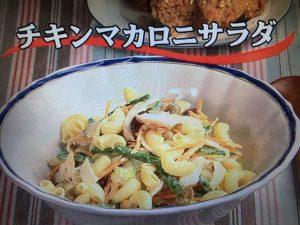 【キューピー3分クッキング】チキンマカロニサラダ レシピ