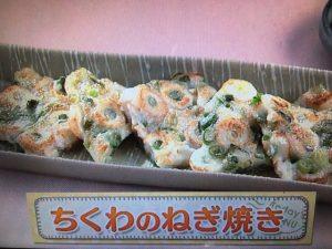 【上沼恵美子のおしゃべりクッキング】ちくわのねぎ焼き レシピ