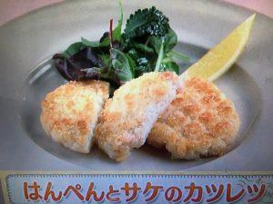 【上沼恵美子のおしゃべりクッキング】はんぺんとサケのカツレツ レシピ