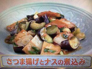 【上沼恵美子のおしゃべりクッキング】さつま揚げとナスの煮込み レシピ