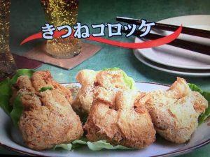 【キューピー3分クッキング】きつねコロッケ レシピ