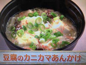 上沼恵美子のおしゃべりクッキング 豆腐のカニカマあんかけ