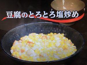 3分クッキング 豆腐のとろとろ塩炒め