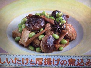 【上沼恵美子のおしゃべりクッキング】しいたけと厚揚げの煮込み レシピ