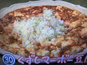 きょうの料理 くずしマーボー豆腐
