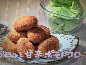 きょうの料理 ゴロッと甘辛ポテトコロッケ