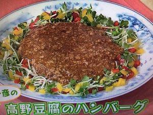 きょうの料理 高野豆腐のハンバーグ
