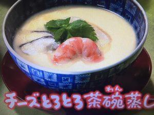【NHKきょうの料理】チーズ レシピ~茶碗蒸し・根菜のチーズ湯葉汁など