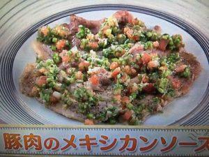 【上沼恵美子のおしゃべりクッキング】豚肉のメキシカンソース レシピ