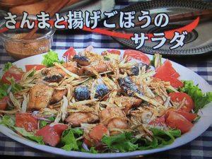 【キューピー3分クッキング】さんまと揚げごぼうのサラダ レシピ